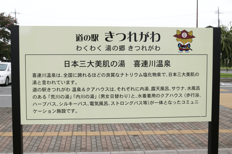 道の駅きつれがわ 日本三大美肌の湯 喜連川温泉