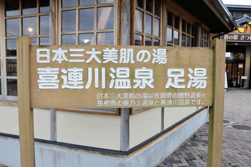 道の駅きつれがわ 日本三大美肌の湯 喜連川温泉 足湯