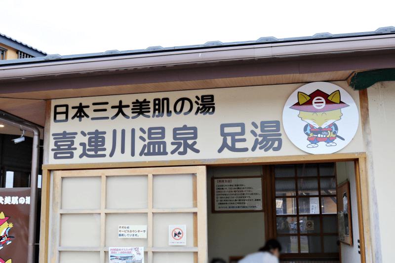 道の駅きつれがわ 日本三大美肌の湯 喜連川温泉 足湯入口