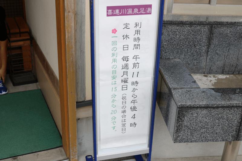 道の駅きつれがわ 日本三大美肌の湯 喜連川温泉 足湯の利用時間