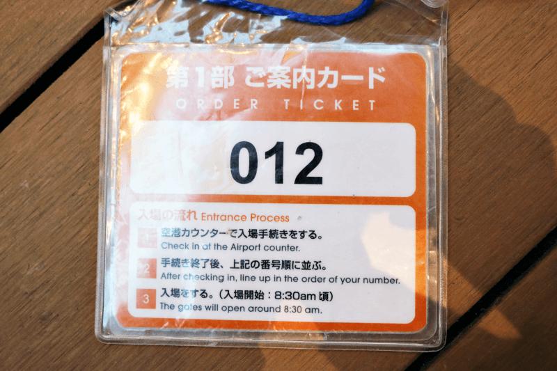 キッザニア東京 第1部 ご案内カード