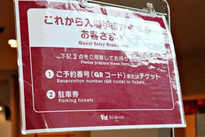 キッザニア東京 入場手続きに必要なもの2点