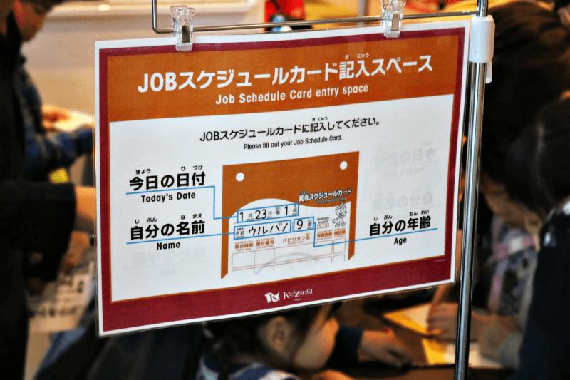 キッザニア東京 JOBスケジュールカード記入スペース