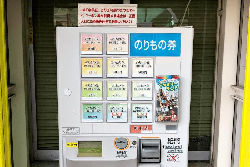 とちのきファミリーランドの「のりもの券」発券機なら100円から購入できる