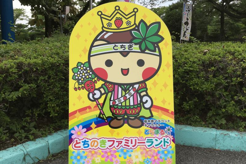 とちのきファミリーランドで良く見る栃木県のマスコット「とちまるくん」