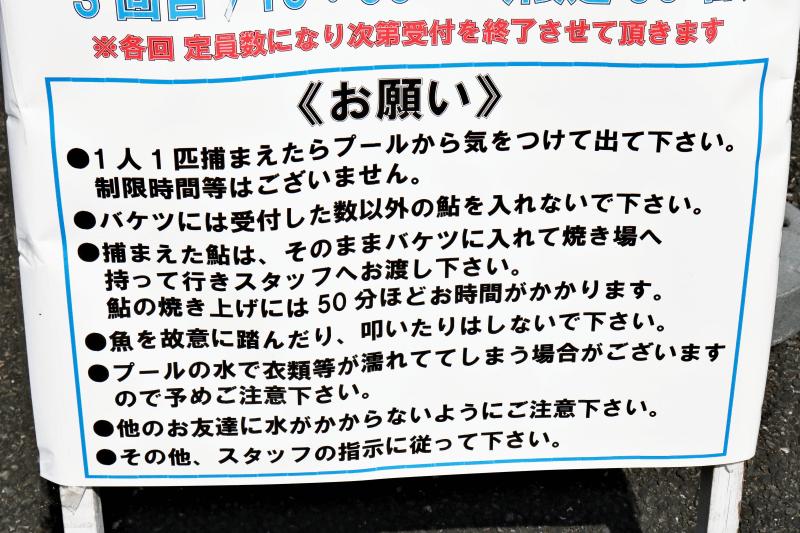 むさしの村の鮎のつかみ取り体験の看板 ルール説明