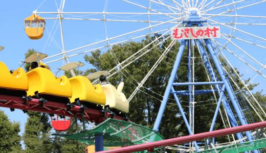 関東の遊園地どこに行く?「むさしの村」に決めた3つの理由