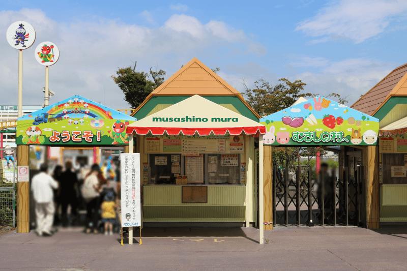 関東の遊園地「むさしの村」
