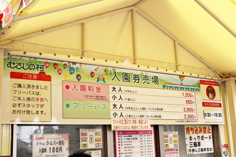 関東の遊園地「むさしの村」の入園券売場