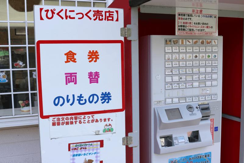 関東の遊園地「むさしの村」の売店「ぴくにっく」前の券売機