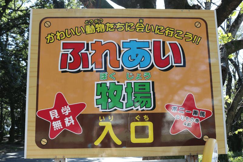 関東の遊園地「むさしの村」の「ふれあい牧場」
