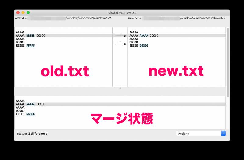 MacアプリFileMergeの使い方 「old.txt」と「new.txt」の差分が確認できる
