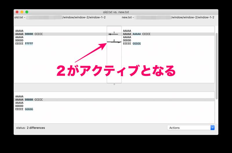 MacアプリFileMergeの使い方 「command + 下矢印」で差分「2」をアクティブにする