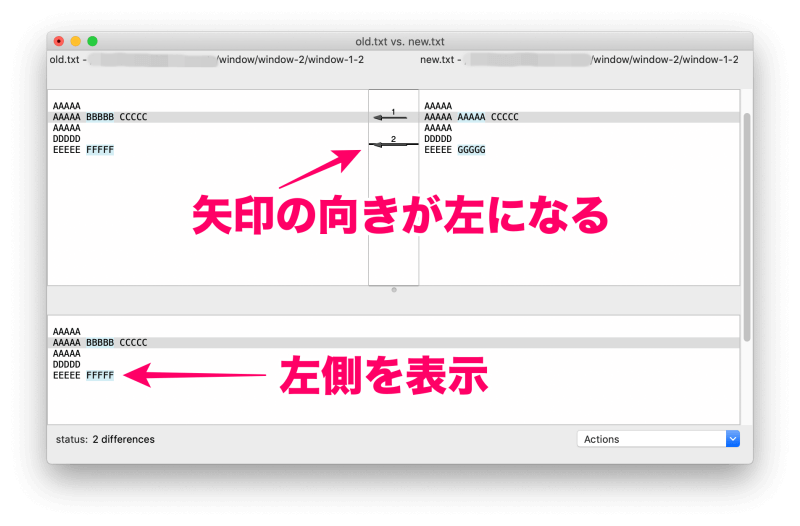 MacアプリFileMergeの使い方 マージされた状態を確認