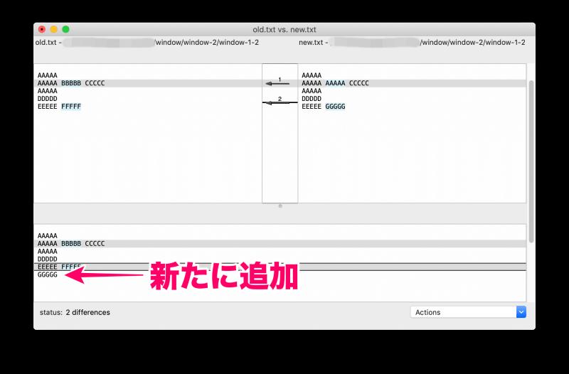 MacアプリFileMergeの使い方 下側のマージ状態表示領域に文字列をあらたに追加