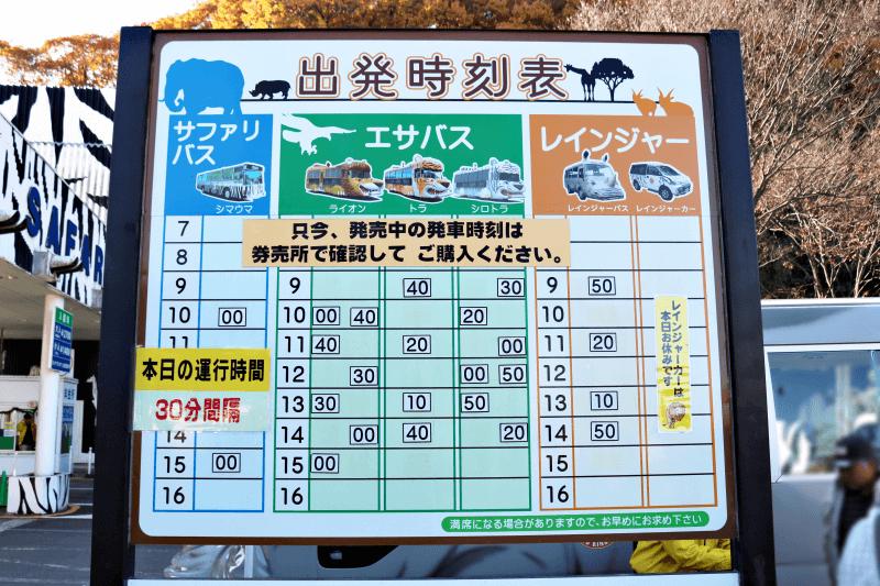 群馬サファリパークのバスの出発時刻表