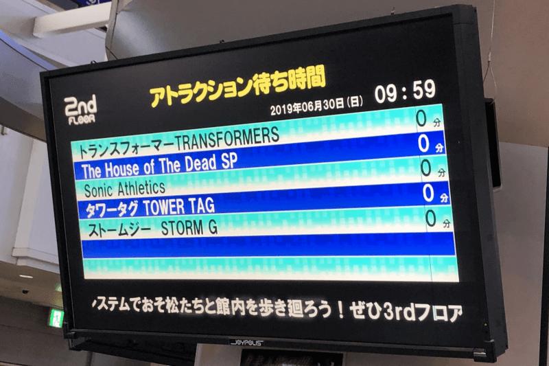 東京ジョイポリスのアトラクション待ち時間