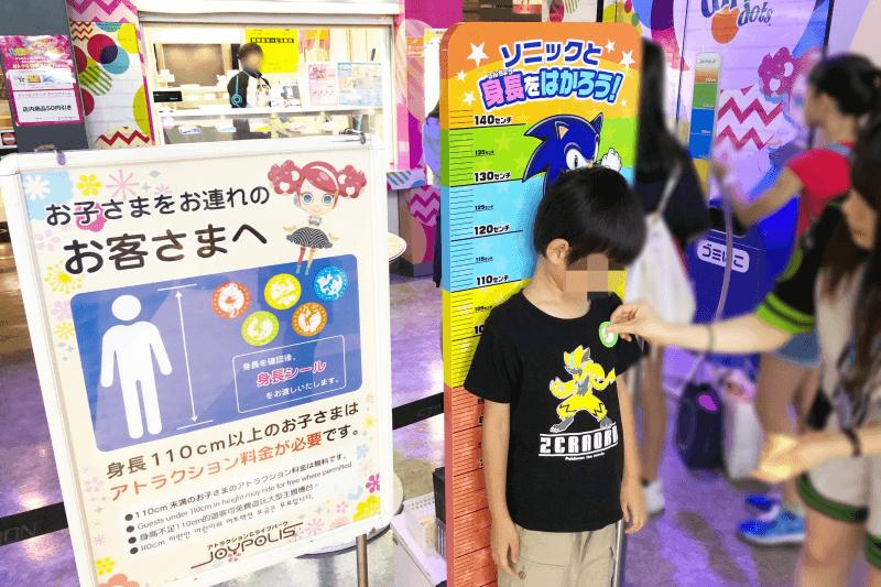 東京ジョイポリスに入場する際に子供は身長をはかる