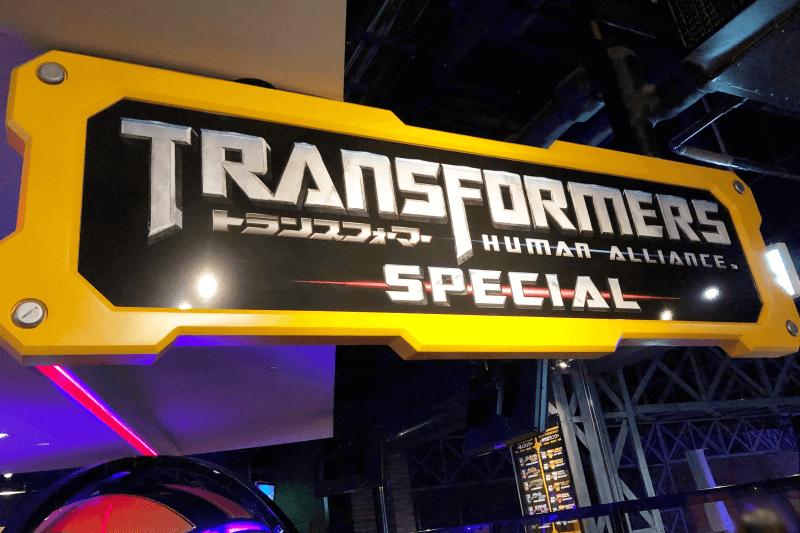 東京ジョイポリスのアトラクション:トランスフォーマー・ヒューマンアライアンス スペシャル