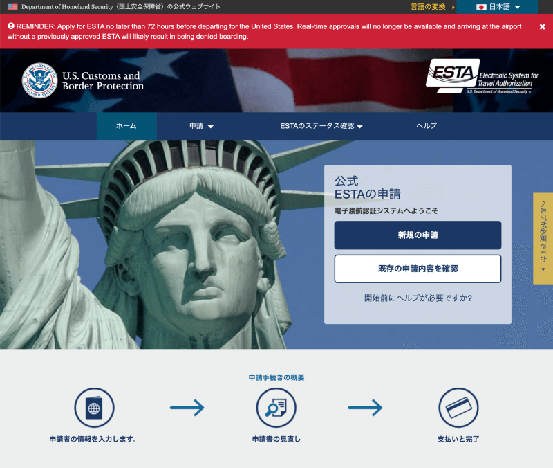 ESTA申請を家族4人分 ESTA(エスタ)公式サイトにアクセス