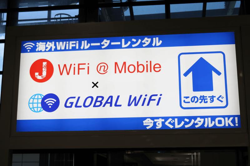 海外WiFiルーターレンタル GLOBAL WiFi