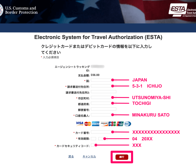 ESTA申請を家族4人分 クレジットカード情報の入力