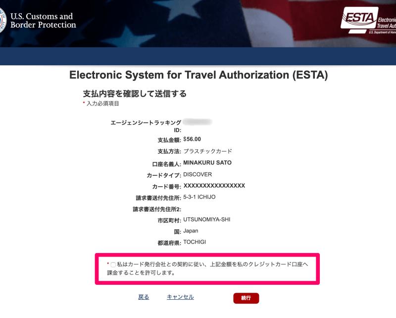 ESTA申請を家族4人分 クレジットカード情報と支払い内容の確認