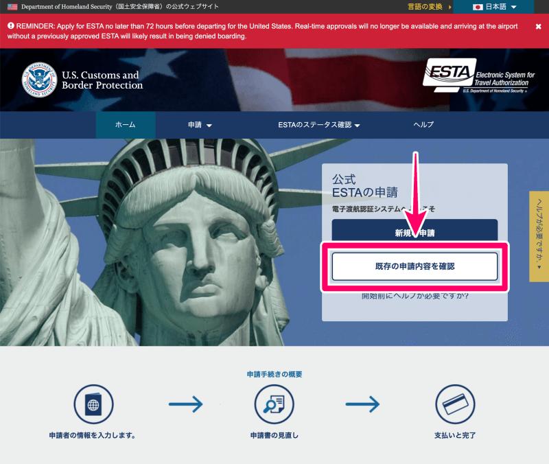 ESTA申請を家族4人分 ESTA(エスタ)公式サイトにアクセスして「既存の申請内容を確認」