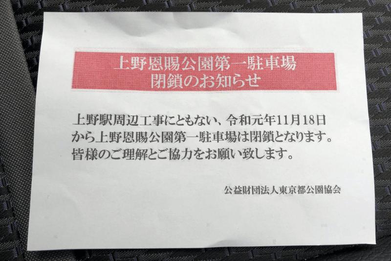 上野恩賜公園 第一駐車場 閉鎖のお知らせ
