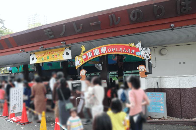 上野動物園のモノレールのりば