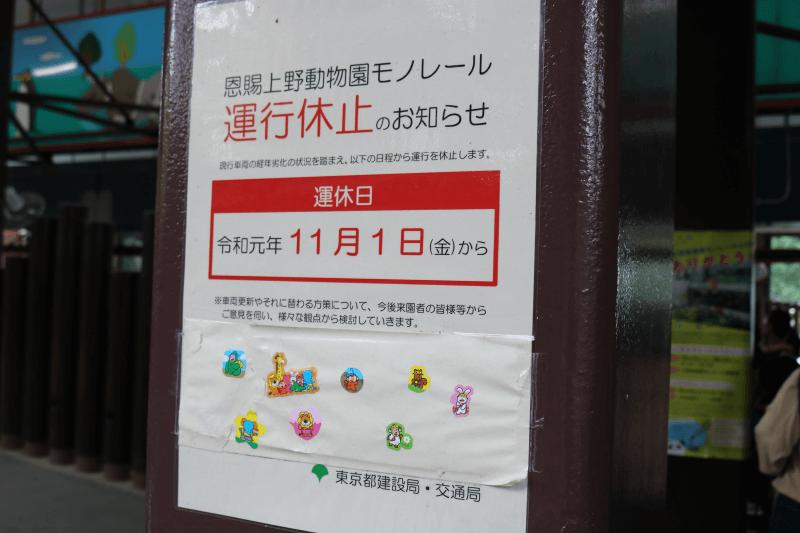 上野動物園のモノレール運行休止のお知らせ
