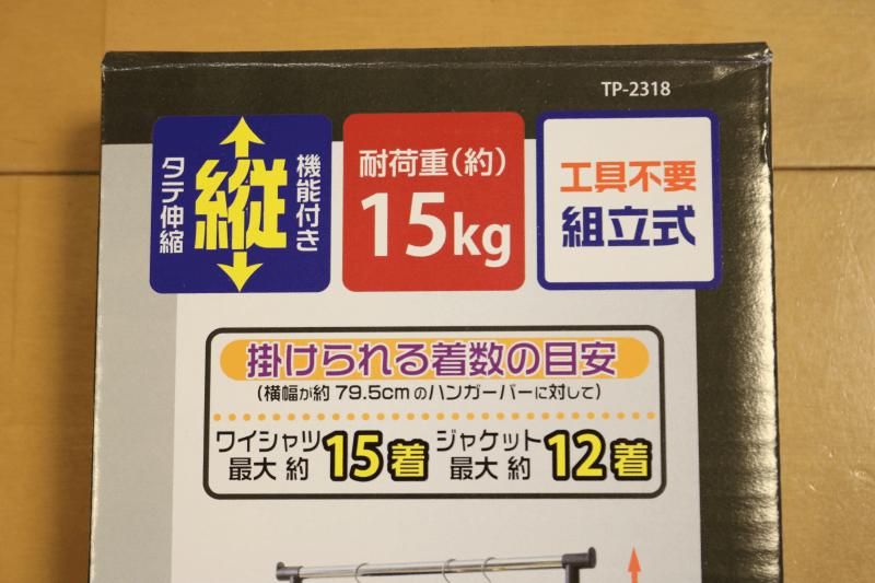 組み立て式(工具不要)伸縮タイプのキャスター付きパイプハンガー