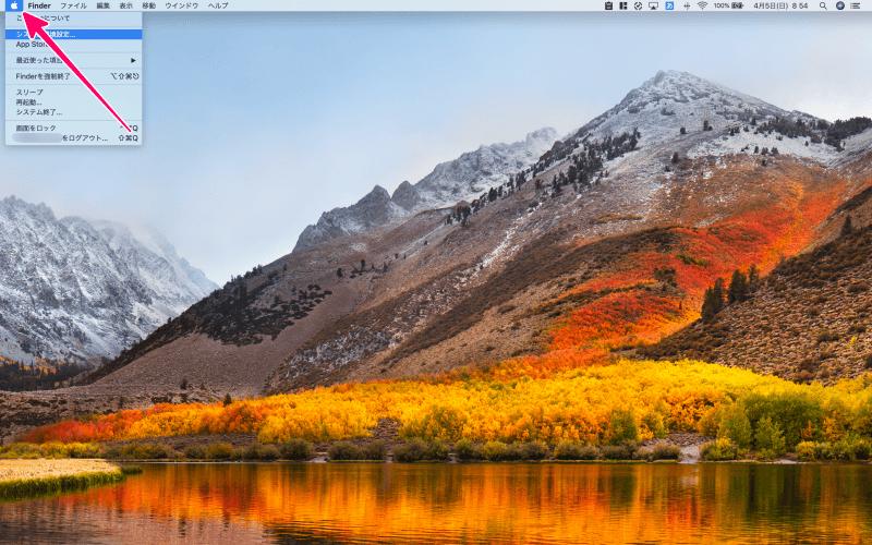 MacBook Pro デスクトップを表示 メニューバーから「アップルメニュー」を選択