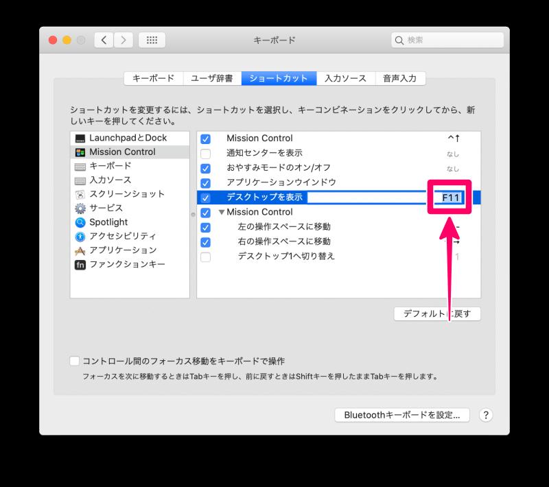 MacBook Pro デスクトップを表示 「デスクトップを表示」の右側「F11」部分を選択