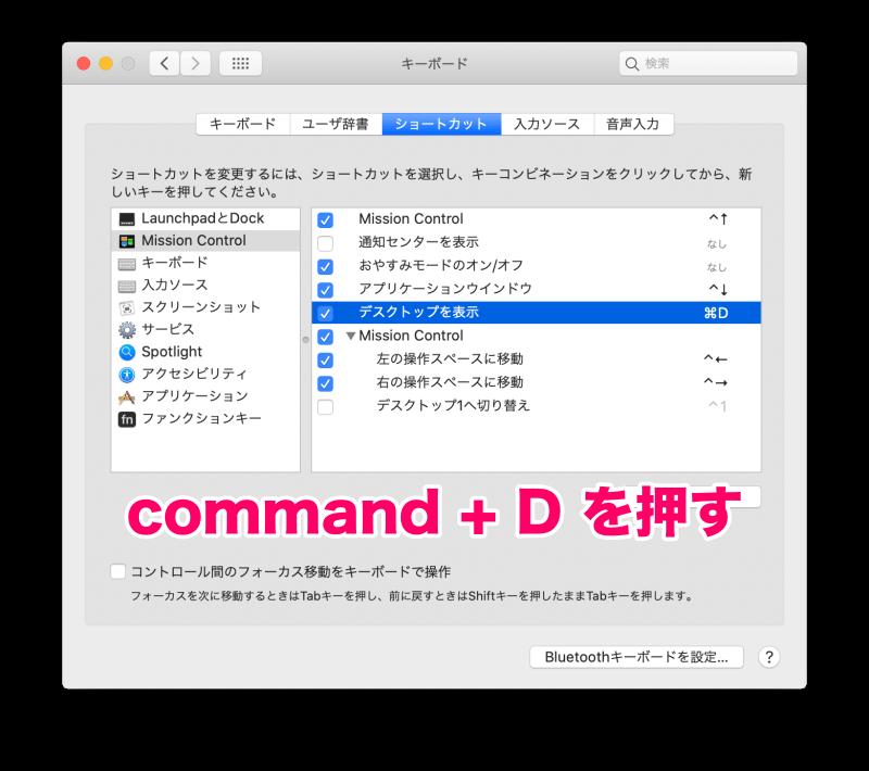 MacBook Pro デスクトップを表示 「デスクトップを表示」に割り当てるキー「 command 」と「 D 」を同時に押す