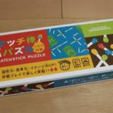小学生の子供と楽しく脳トレ!マッチ棒パズルふたり対戦ゲーム