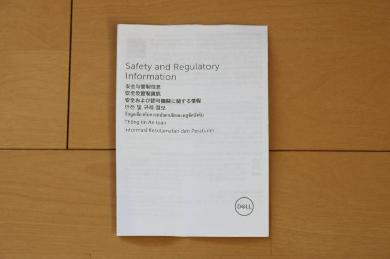 Dell デジタルハイエンドシリーズ U2720Q 27インチ4K HDR USB-C モニタ-:付属品 安全、環境、および規制に関する情報