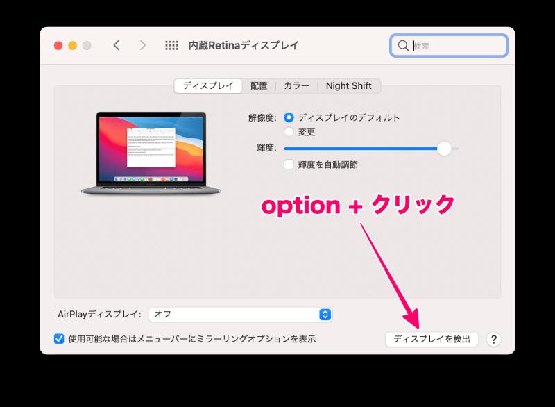 5.optionキーを押しながら「ディスプレイを検出」を選択:01