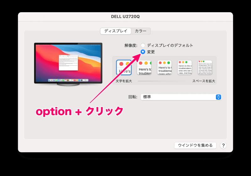 7.optionキーを押しながら「変更」を選択:01