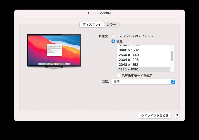 7.optionキーを押しながら「変更」を選択:02