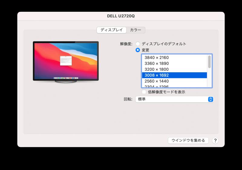 8.DELL U2720Q 解像度設定ウインドウから「解像度」を選択