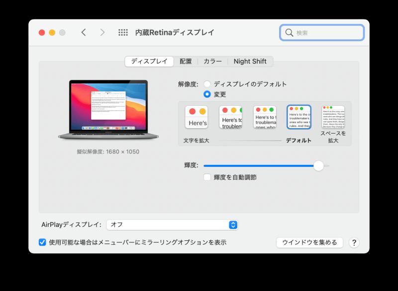 MacBook Pro 15インチのデフォルト解像度「1680 x 1050」