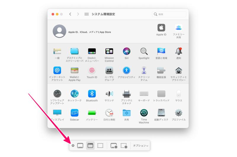 MacBook Pro でマウスポインタを入れてスクリーンショットを撮る手順:3