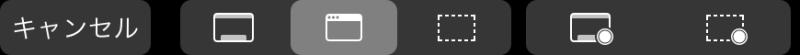 MacBook Pro  スクリーンショットの「 Touch Bar 」に表示された「キャンセル」