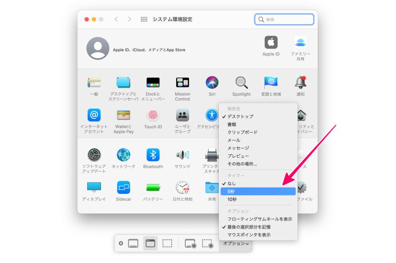 MacBook Pro スクリーンショットをタイマーで5秒後に撮る手順:2