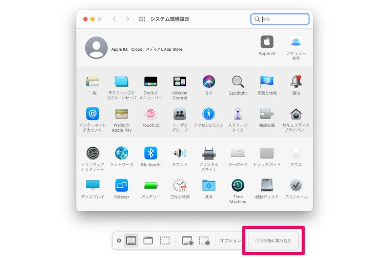 MacBook Pro スクリーンショットをタイマーで5秒後に撮る手順:4−1