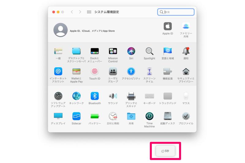 MacBook Pro スクリーンショットをタイマーで5秒後に撮る手順:4−2