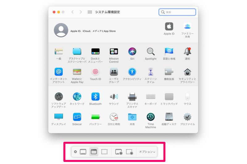 MacBook Pro スクリーンショットをタイマーで5秒後に範囲指定して撮る手順:1