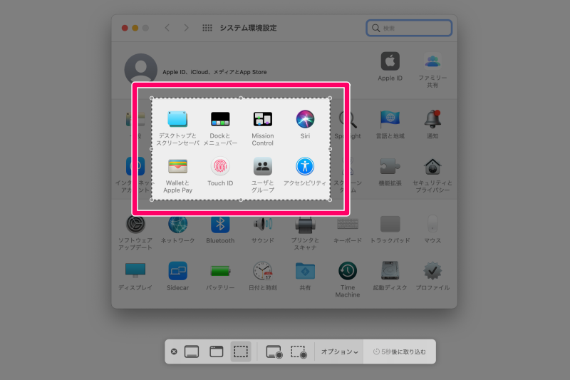MacBook Pro スクリーンショットをタイマーで5秒後に範囲指定して撮る手順:4