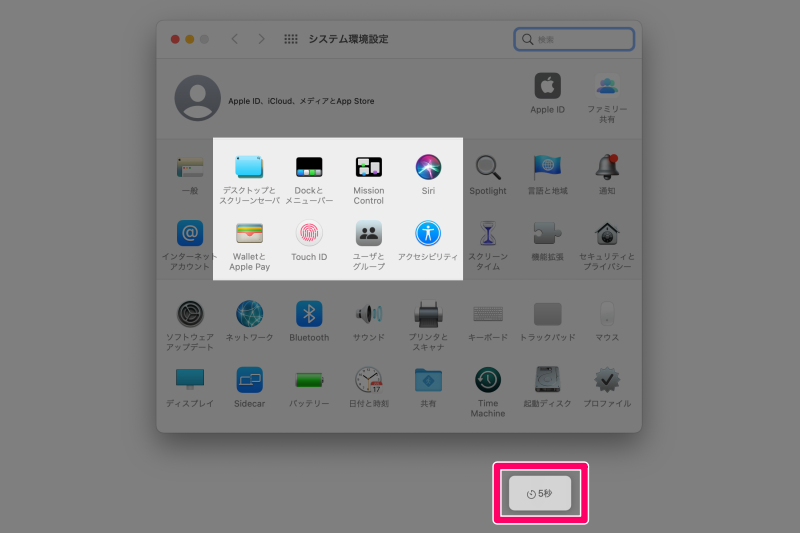 MacBook Pro スクリーンショットをタイマーで5秒後に範囲指定して撮る手順:5−2